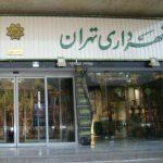 تهیه دستور العمل شاخص شفافیت در شهرداری تا مهرماه
