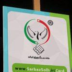 رونمایی از سامانه جدید ثبت نام در خانه سرباز صلح ایران
