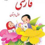 بیش از ۲۰۰ غلط نگارشی در کتاب فارسی