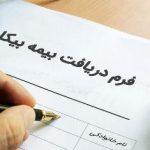 آخرین وضعیت پرداخت بیمه بیکاری کرونا