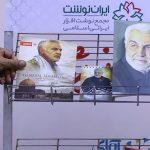 حمایت از نوشتافزار با طرح شهید سلیمانی در پویش «قهرمان من»