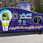راه اندازی غرفه تحویل ضایعات الکترونیکی در تهران