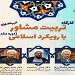 برگزاری کارگاه «تربیت مشاور با رویکرد اسلامی»