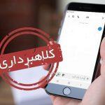 هشدار / کلاهبرداری مجرمان در پوشش ابلاغیه الکترونیک