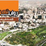 انتشار نشریه «روایت تهران، قصه طبیعت»