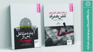 آشنایی با تازه های نشر مرکز مطالعات و برنامه ریزی شهر تهران