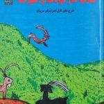 انتشار کتاب «کار کودک و میراث»